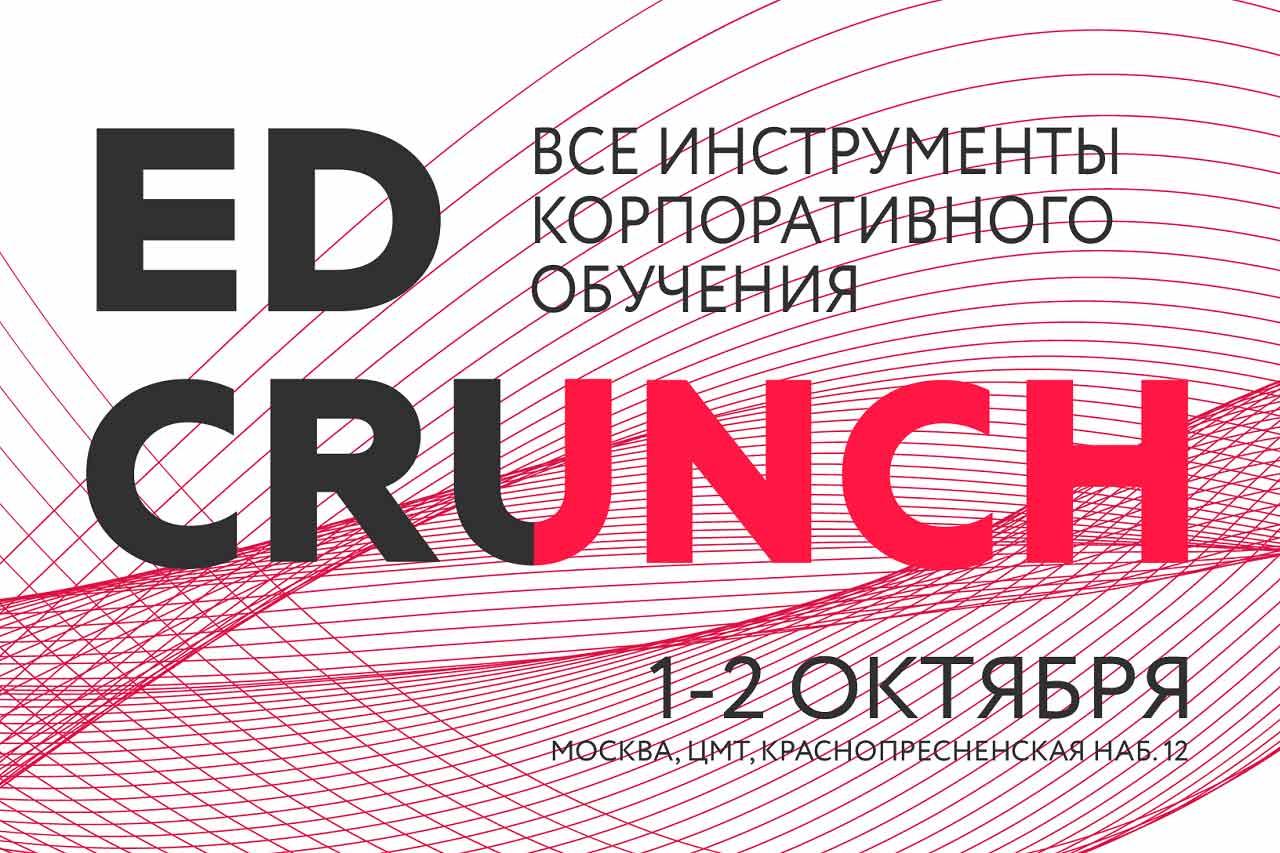 Глобальная конференция по технологиям в образовании ED CRUNCH