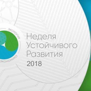 21-29.09.18г. Неделя устойчивого развития 2018