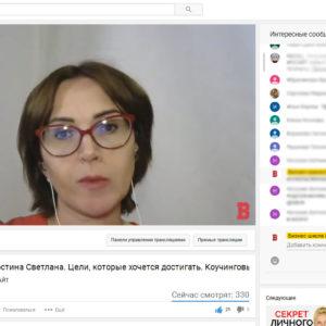 Светлана Старостина провела открытый вебинар на площадке БИЗНЕС ИНСАЙТ