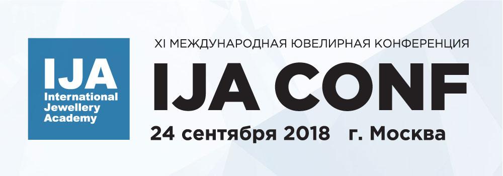 XI Международная ювелирная конференция IJA CONF