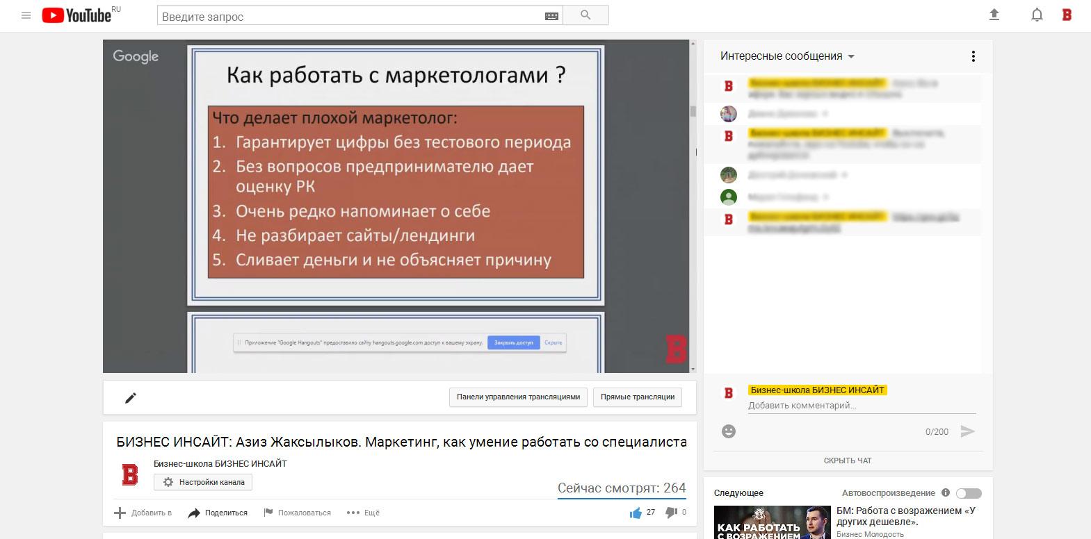 Азиз Жаксылыков провел открытый вебинар на площадке БИЗНЕС ИНСАЙТ