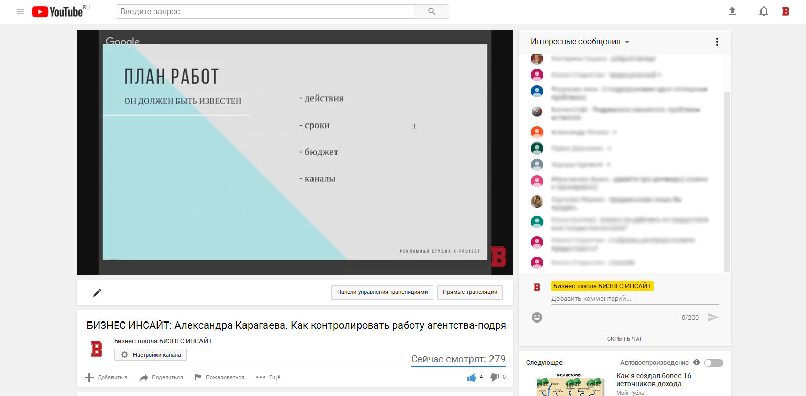 Александра Карагаева провела открытый (бесплатный) вебинар на площадке БИЗНЕС ИНСАЙТ