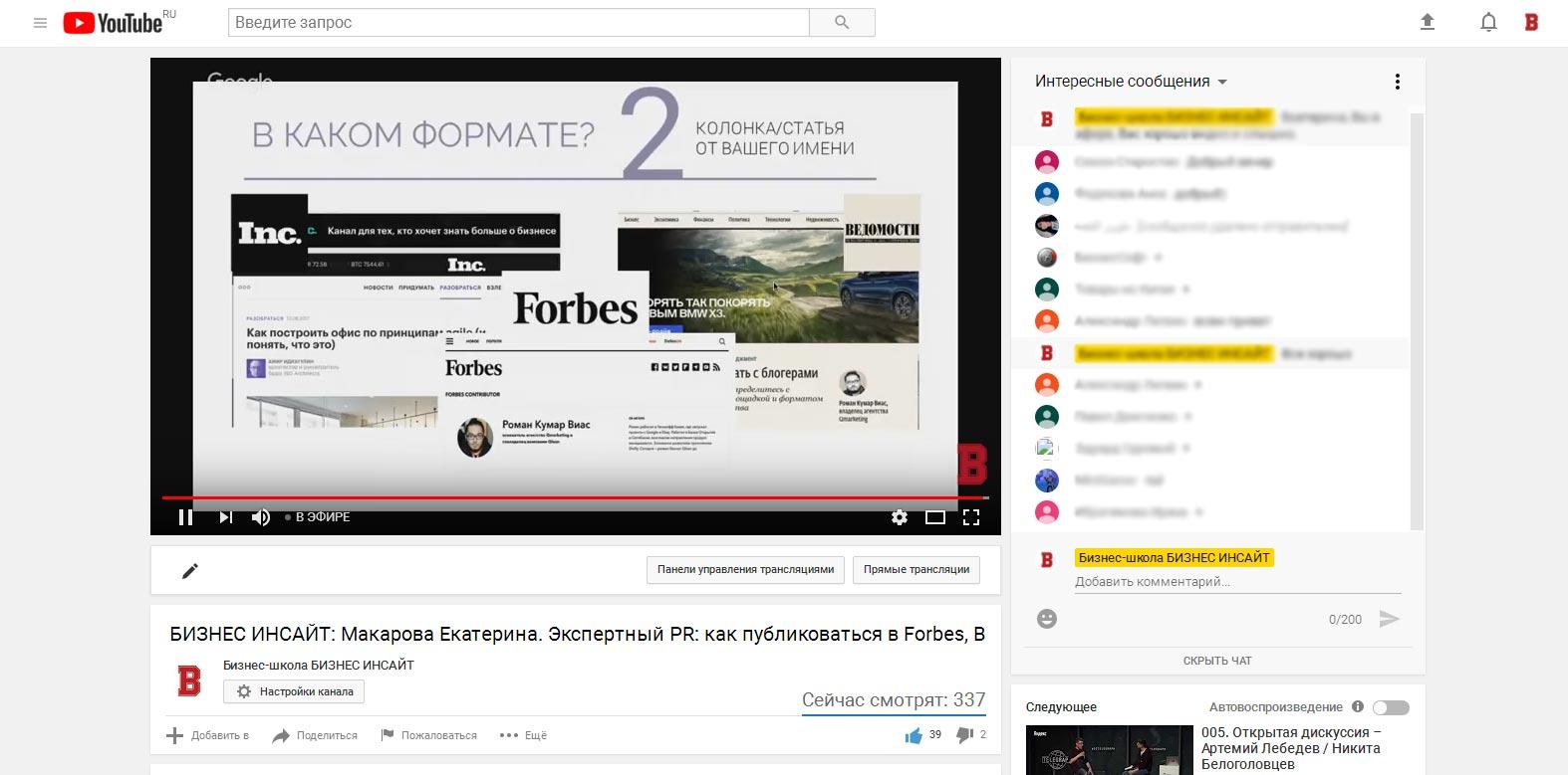Екатерина Макарова провела открытый (бесплатный) вебинар на площадке БИЗНЕС ИНСАЙТ