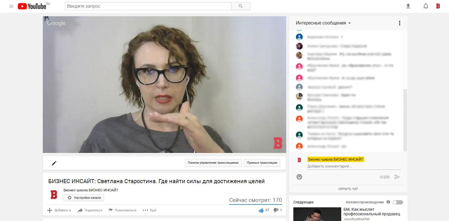 Светлана Старостина провела открытый (бесплатный) вебинар на площадке БИЗНЕС ИНСАЙТ