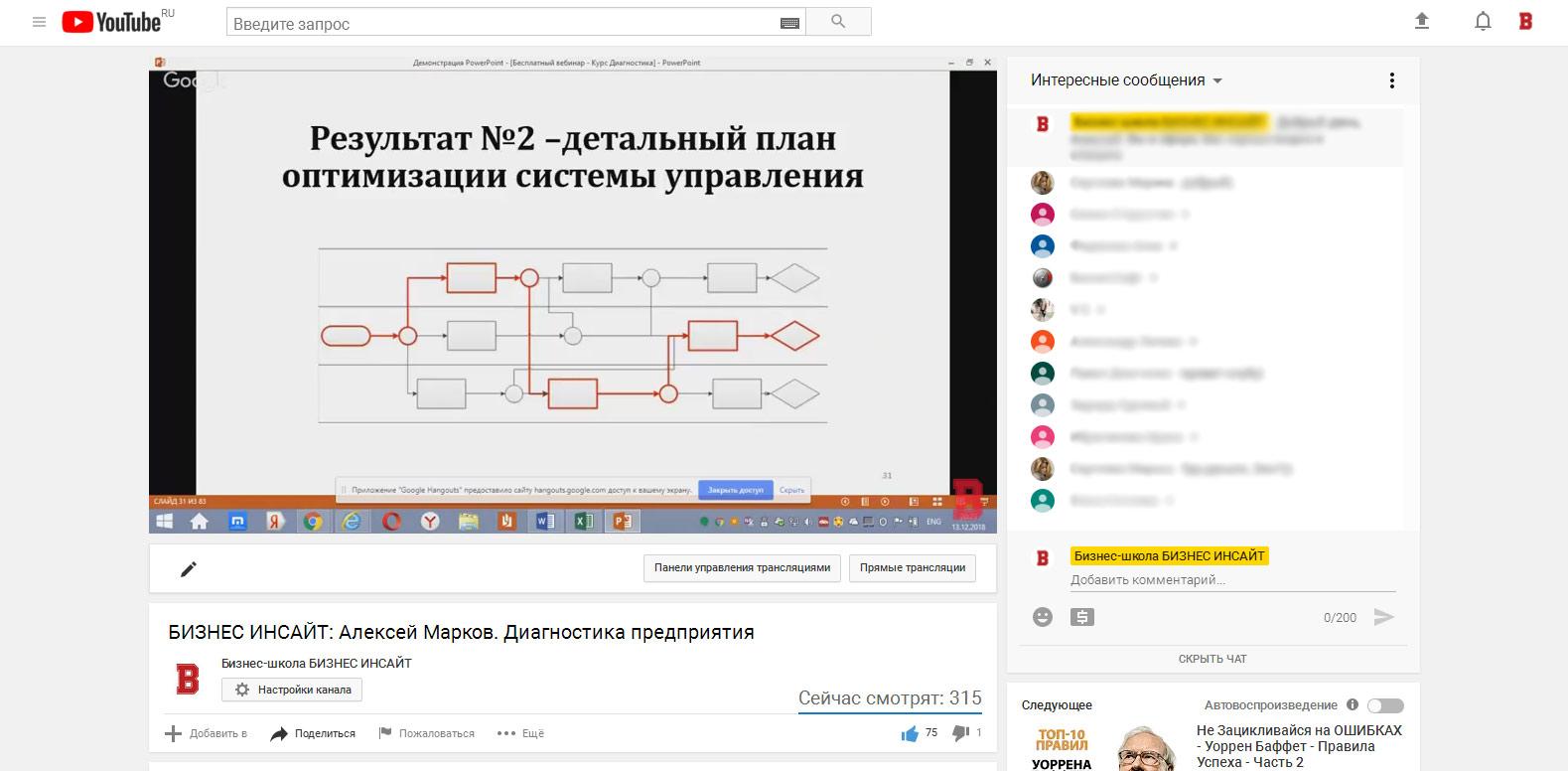 Алексей Марков провел открытый (бесплатный) вебинар на площадке БИЗНЕС ИНСАЙТ