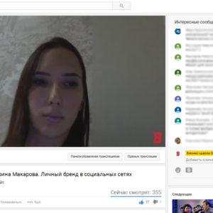 Екатерина Макарова провела бесплатный вебинар на площадке БИЗНЕС ИНСАЙТ