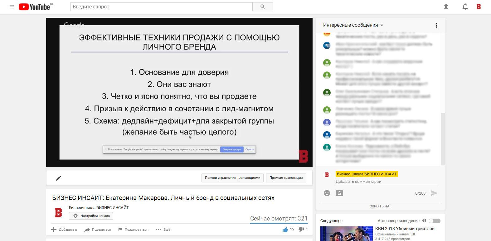Екатерина Макарова провела открытый вебинар на площадке БИЗНЕС ИНСАЙТ