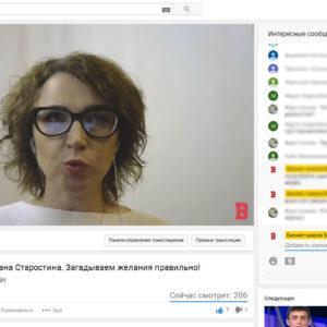 Светлана Старостина провела очередной открытый вебинар на площадке БИЗНЕС ИНСАЙТ