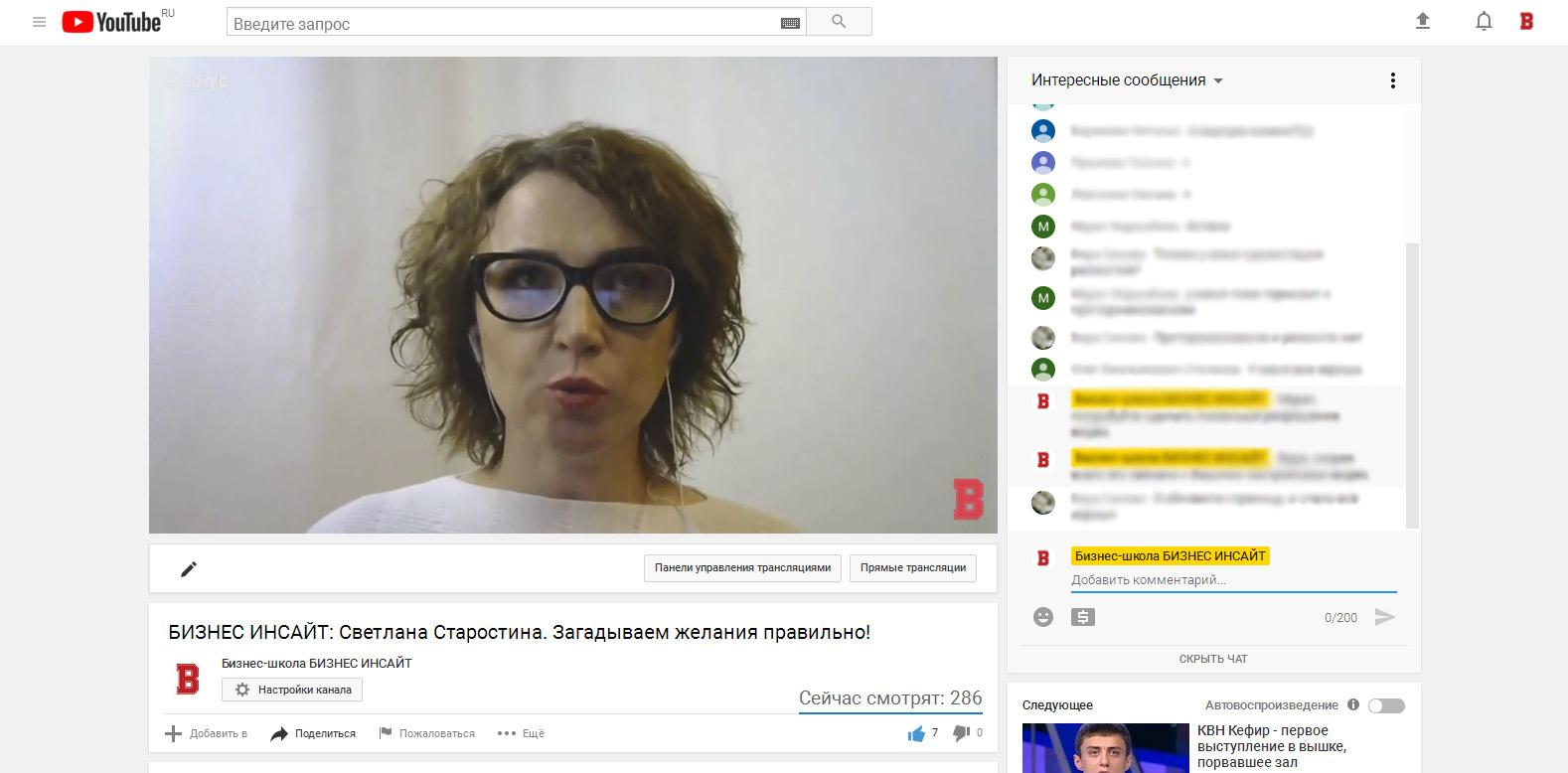 Светлана Старостина провела очередной открытый (бесплатный) вебинар на площадке БИЗНЕС ИНСАЙТ