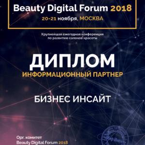 Диплом информационного партнера BEAUTY DIGITAL FORUM 2018