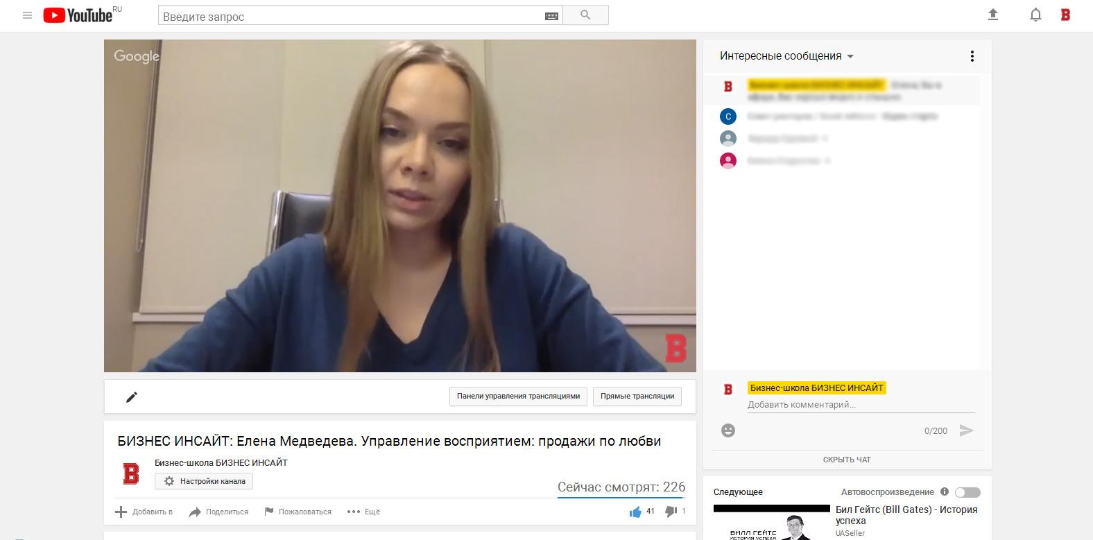 Елена Медведева провела бесплатный вебинар на площадке БИЗНЕС ИНСАЙТ