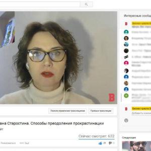 Светлана Старостина провела бесплатный вебинар на площадке БИЗНЕС ИНСАЙТ