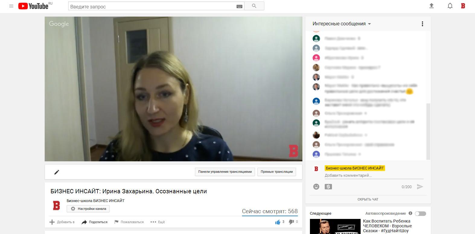 Ирина Захарьина провела открытый (бесплатный) вебинар на площадке БИЗНЕС ИНСАЙТ