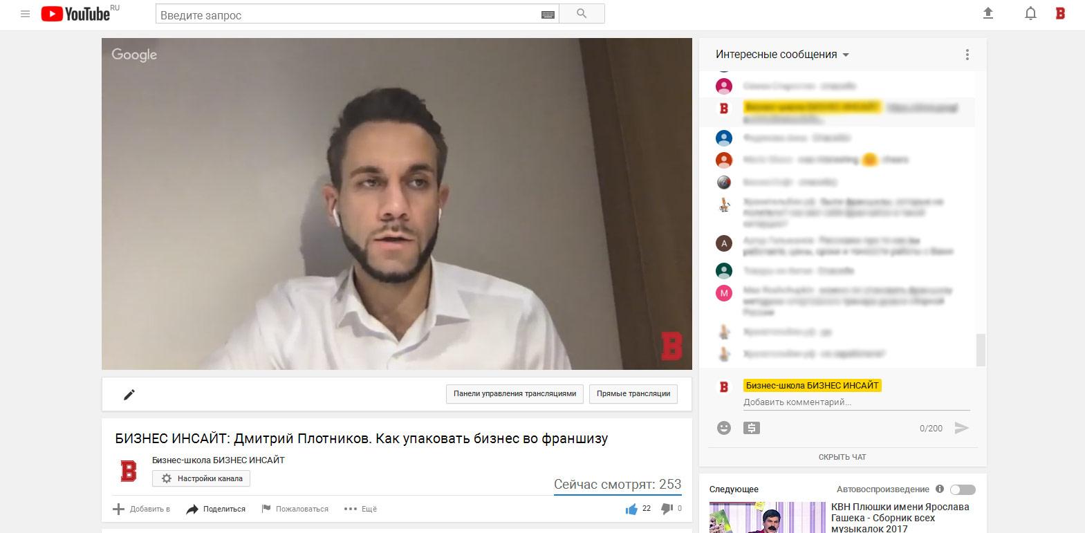 Дмитрий Плотников провел открытый вебинар на площадке БИЗНЕС ИНСАЙТ