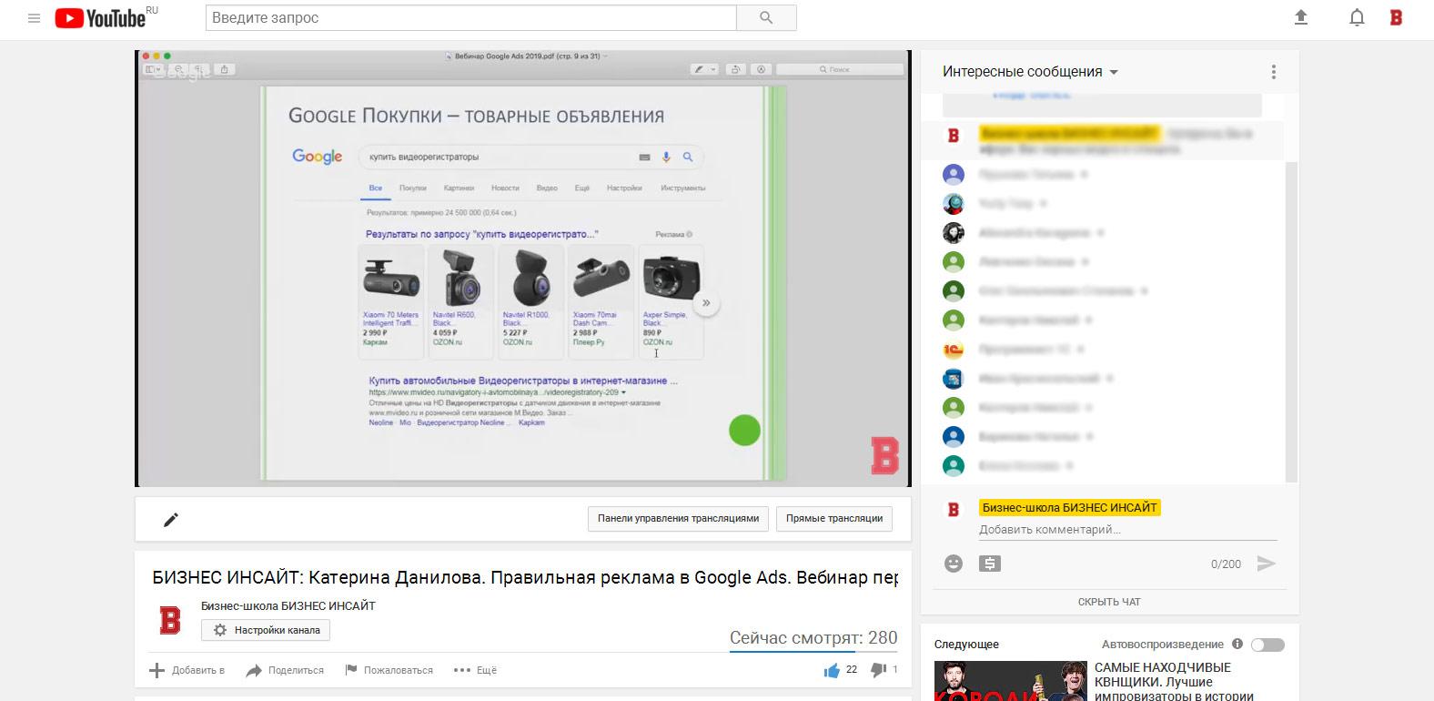 Катерина Данилова провела открытый (бесплатный) вебинар на площадке БИЗНЕС ИНСАЙТ