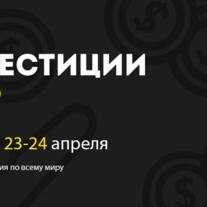 23-25.04.19г. Конференция «Инвестиции 2019»