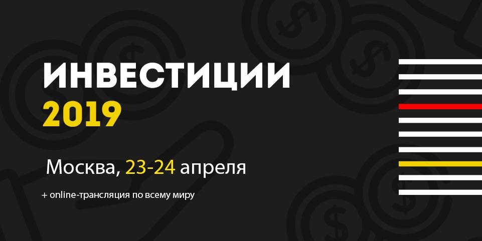 Конференция «Инвестиции 2019»