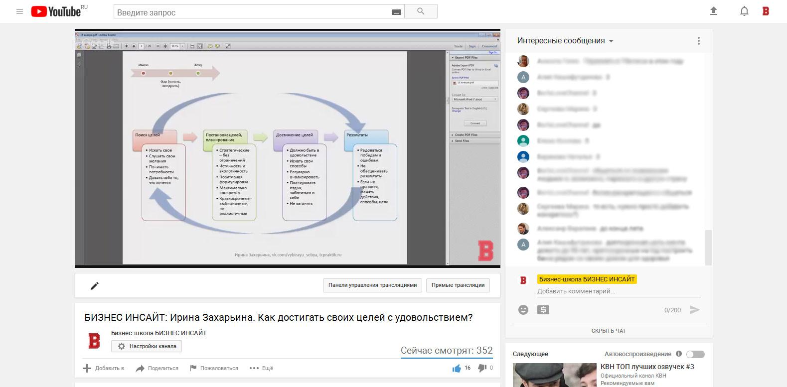 Ирина Захарьина провела бесплатный вебинар на площадке БИЗНЕС ИНСАЙТ