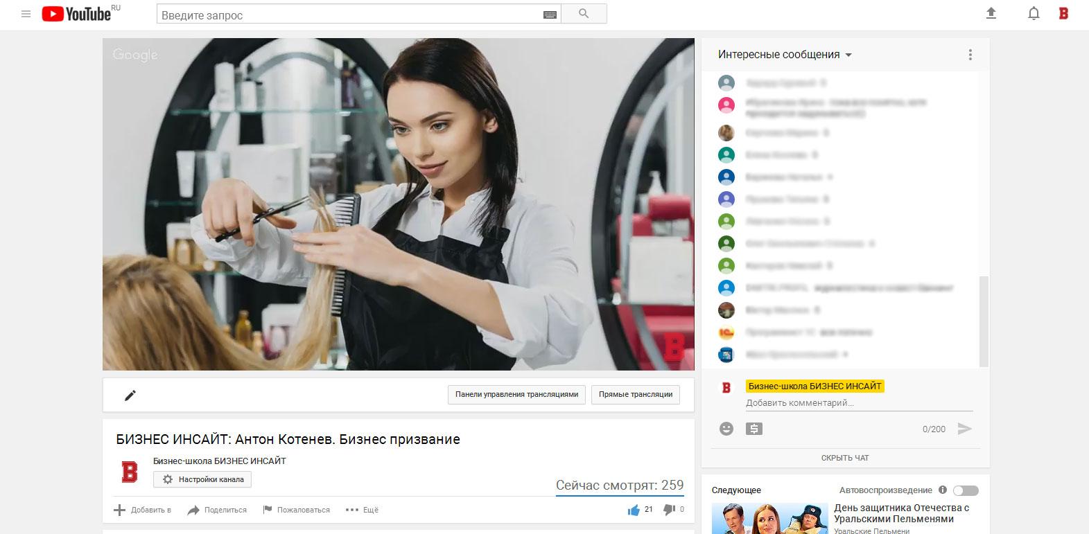 Антон Котенев провел открытый (бесплатный) вебинар на площадке БИЗНЕС ИНСАЙТ
