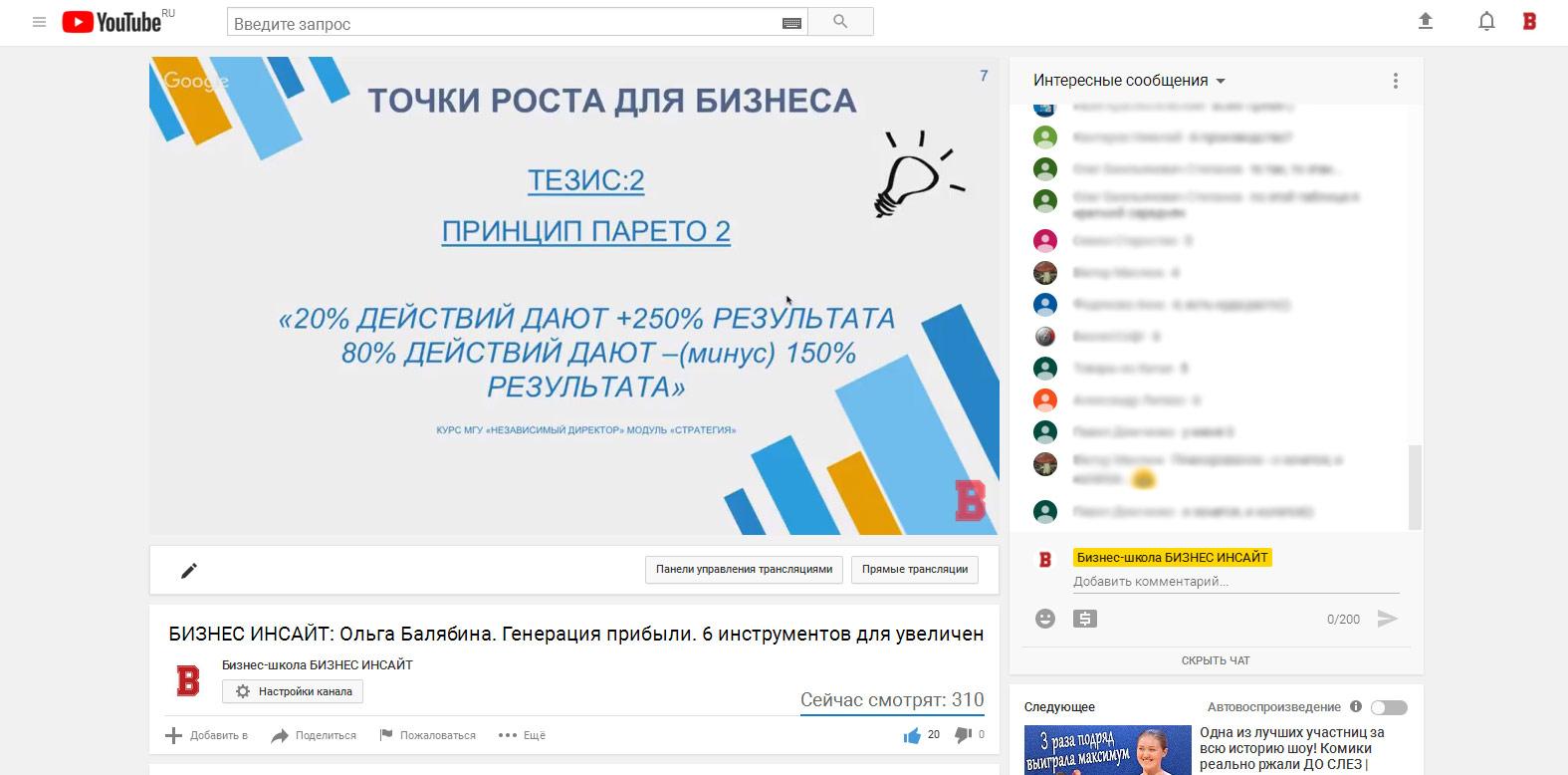 Ольга Балябина провела открытый (бесплатный) вебинар на площадке БИЗНЕС ИНСАЙТ