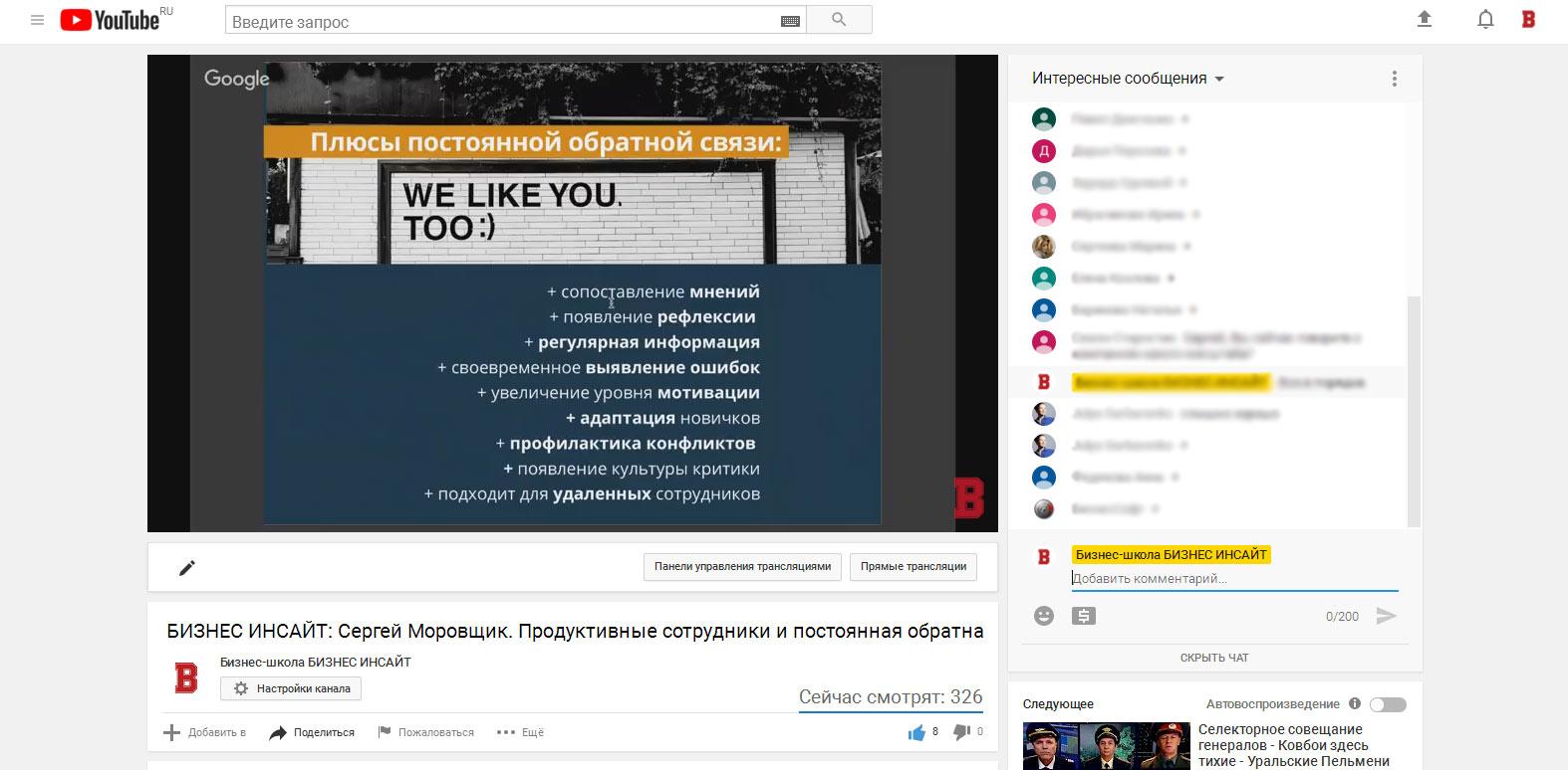 Сергей Моровщик провел открытый (бесплатный) вебинар на площадке БИЗНЕС ИНСАЙТ