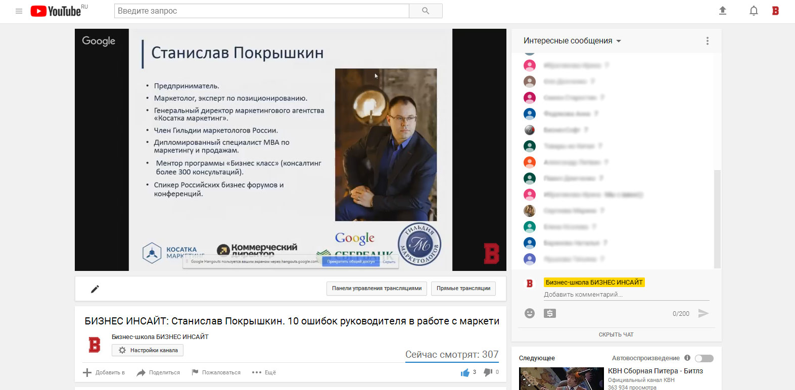 Станислав Покрышкин провел открытый (бесплатный) вебинар на площадке БИЗНЕС ИНСАЙТ