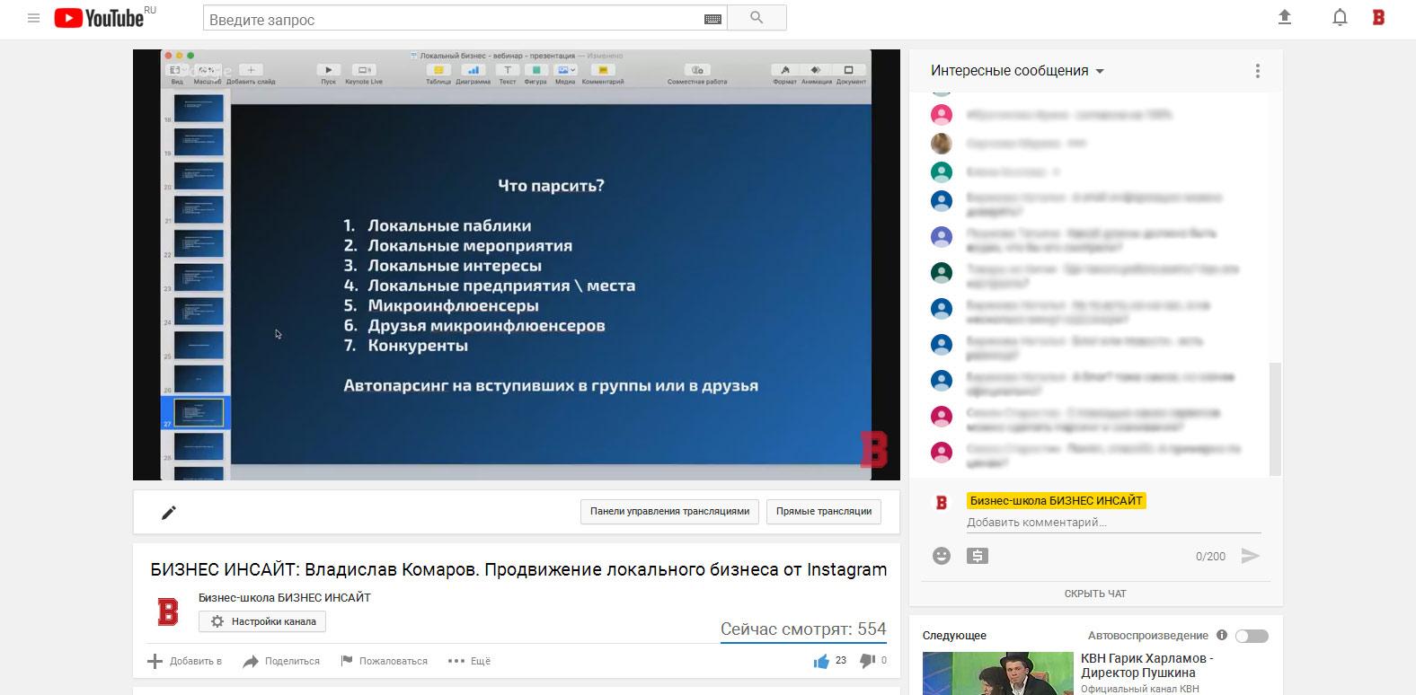 Владислав Комаров провел открытый (бесплатный) вебинар на площадке БИЗНЕС ИНСАЙТ