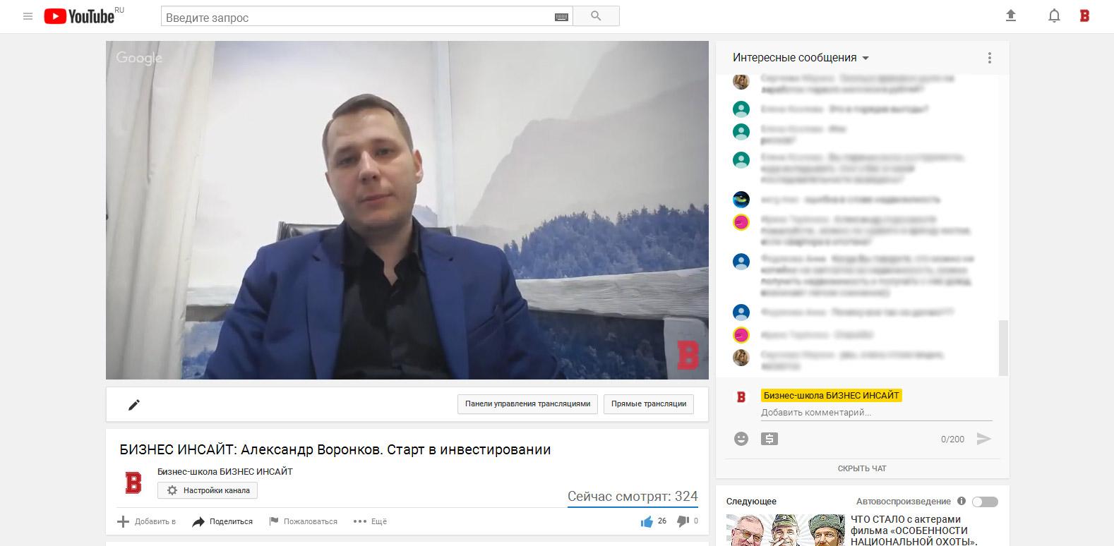 Александр Воронков провел открытый (бесплатный) вебинар на площадке БИЗНЕС ИНСАЙТ