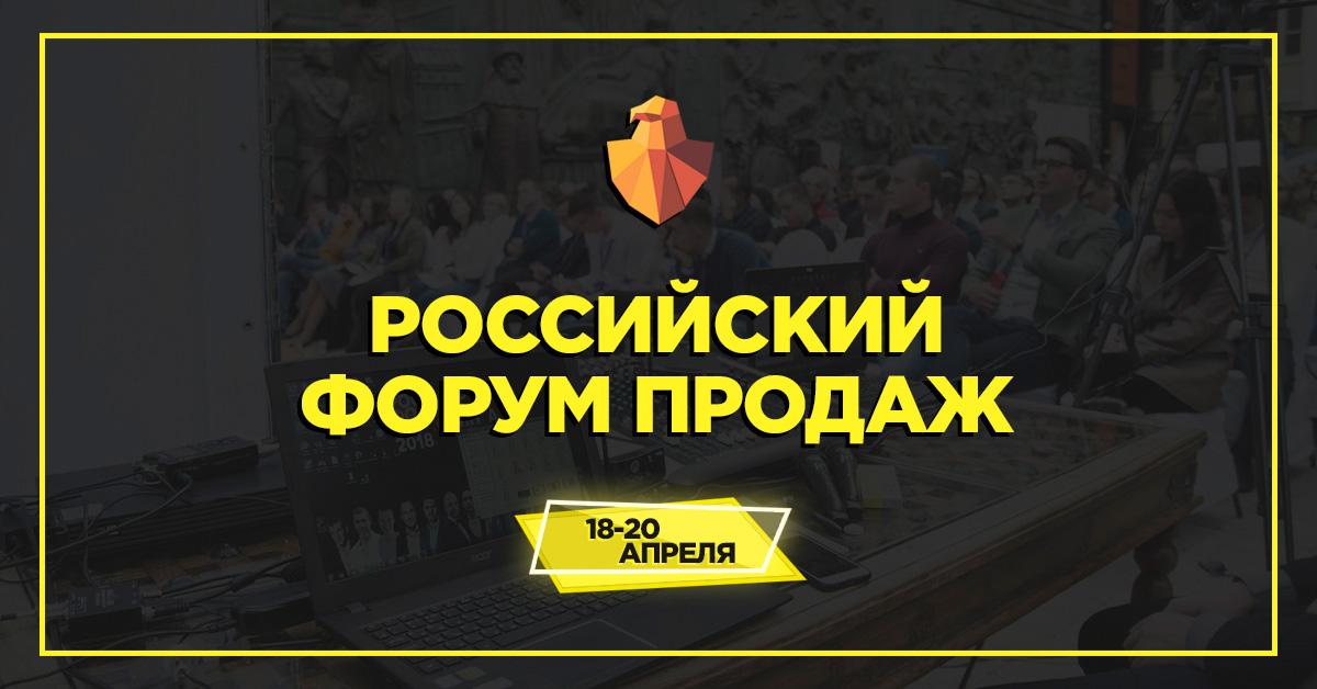 Российский Форум Продаж 2019