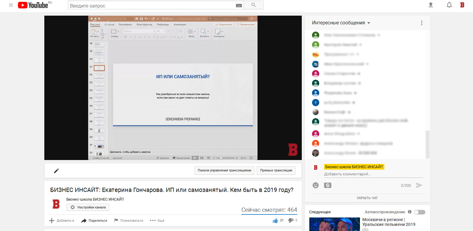 Екатерина Гончарова провела открытый (бесплатный) вебинар на площадке БИЗНЕС ИНСАЙТ