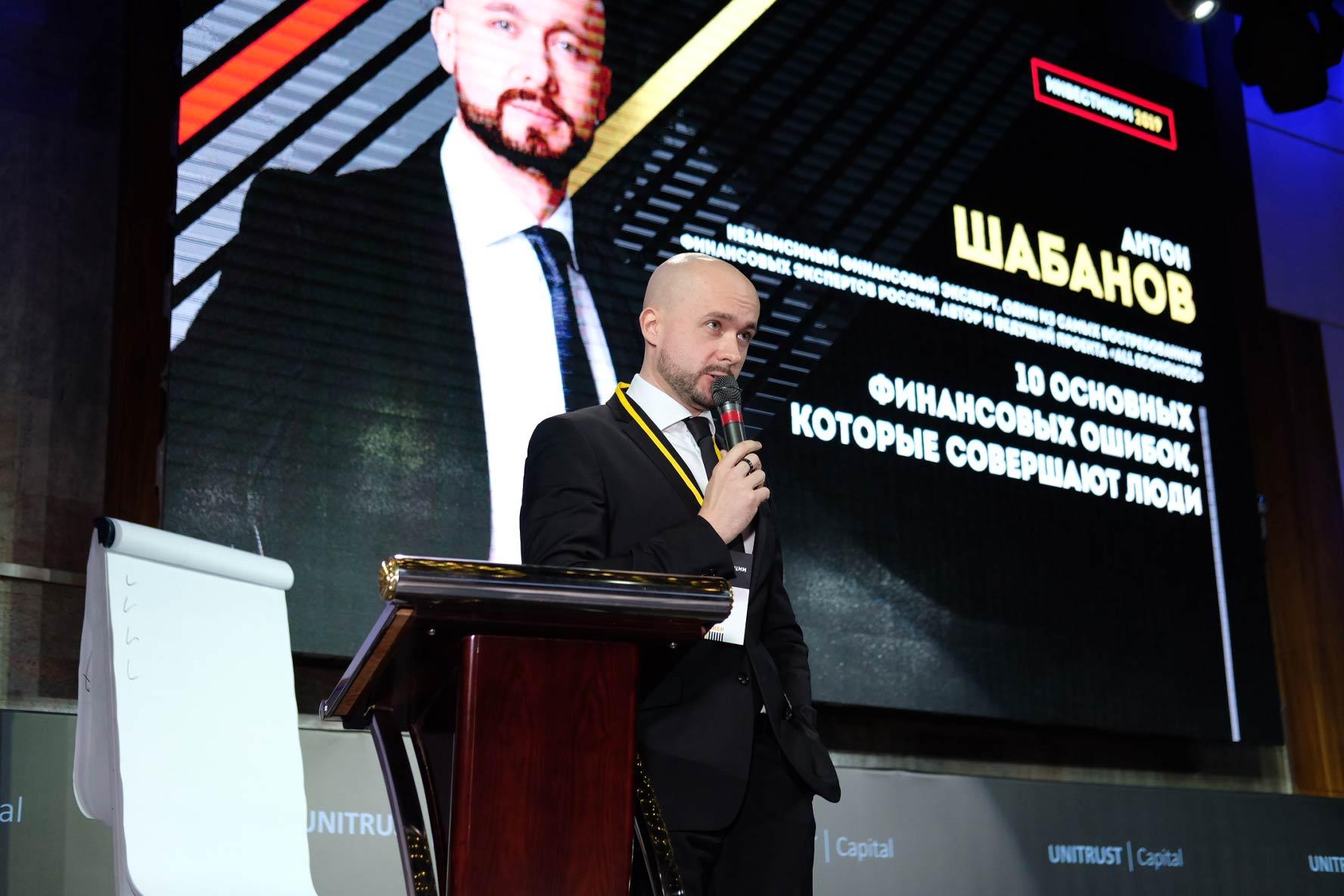 23-24 апреля в Москве прошла конференция «Инвестиции 2019»!