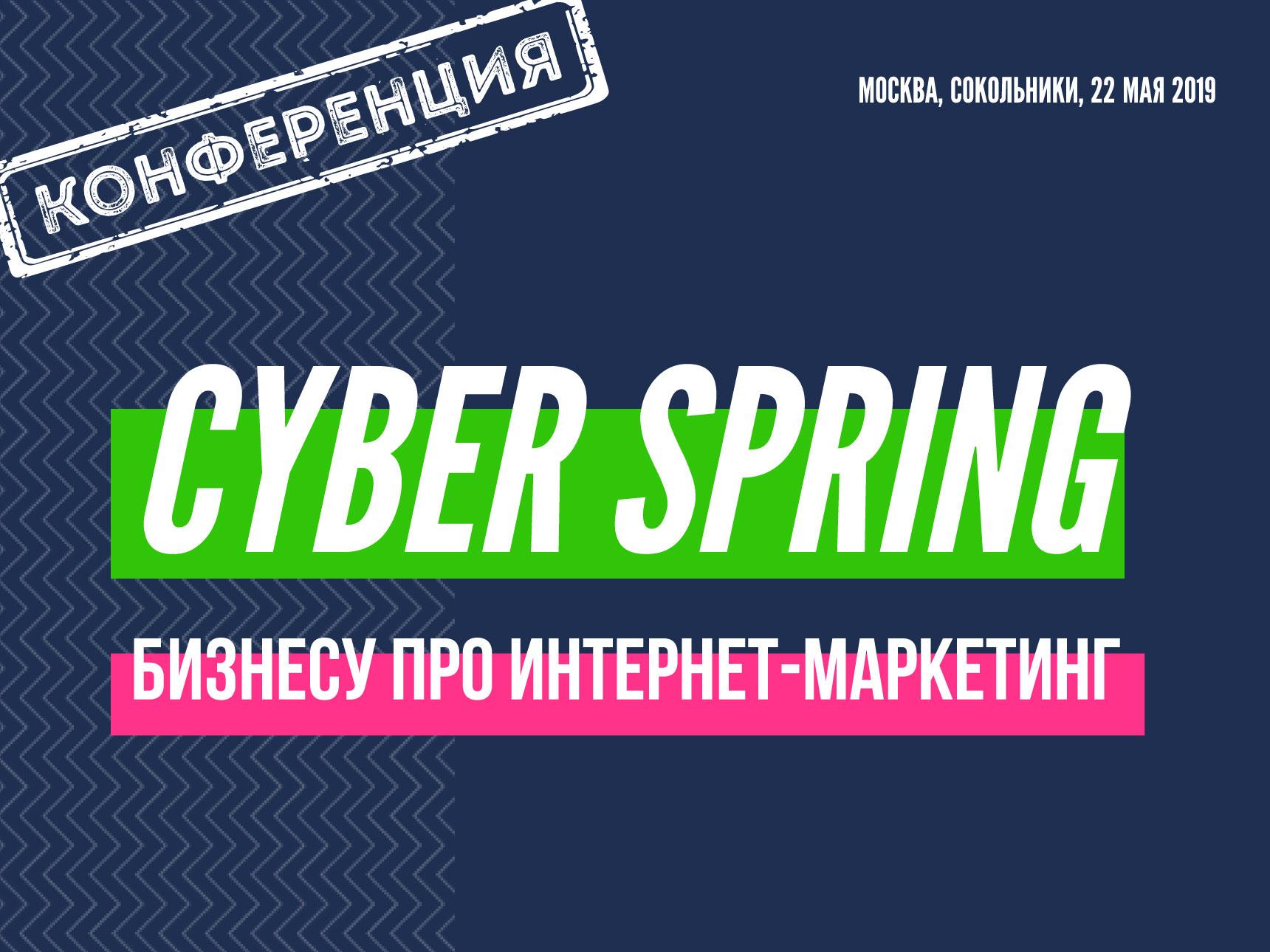 22.05.19г. Конференция CyberSpring 2019 на ECOM EXPO 2019. Для тех, кому нужны клиенты из интернета