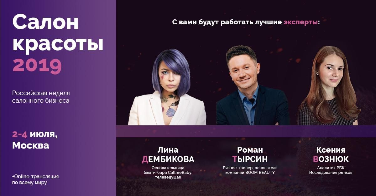 Крупнейший форум по развитию beauty-бизнеса «Салон красоты 2019»