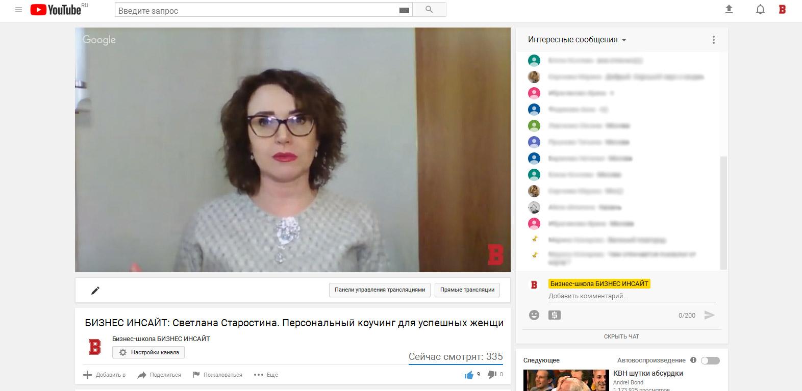 Старостина Светлана провела открытый (бесплатный) вебинар на площадке БИЗНЕС ИНСАЙТ