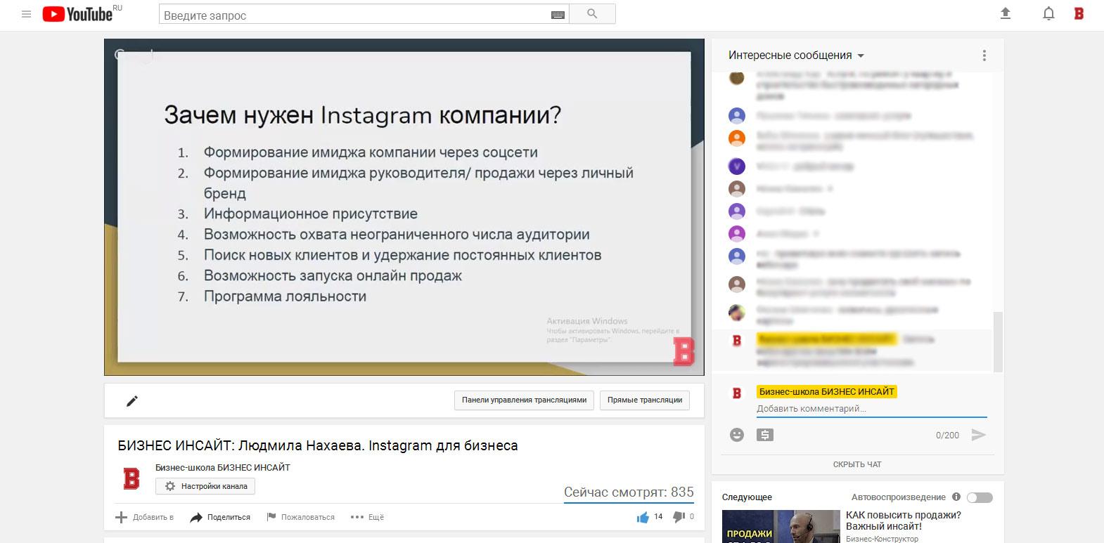 Людмила Нахаева провела открытый (бесплатный) вебинар на площадке БИЗНЕС ИНСАЙТ