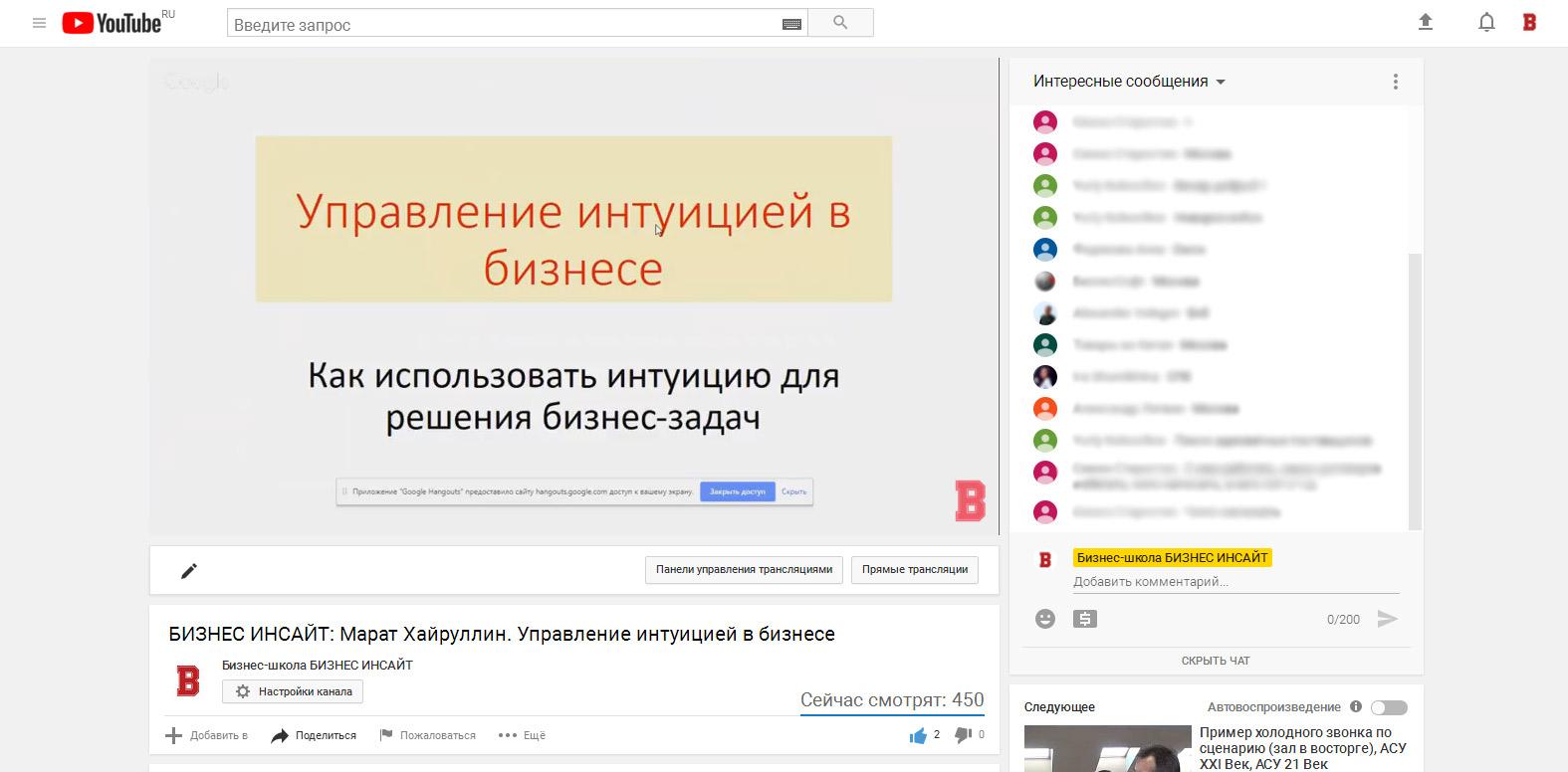 Марат Хайруллин провел открытый (бесплатный) вебинар на площадке БИЗНЕС ИНСАЙТ