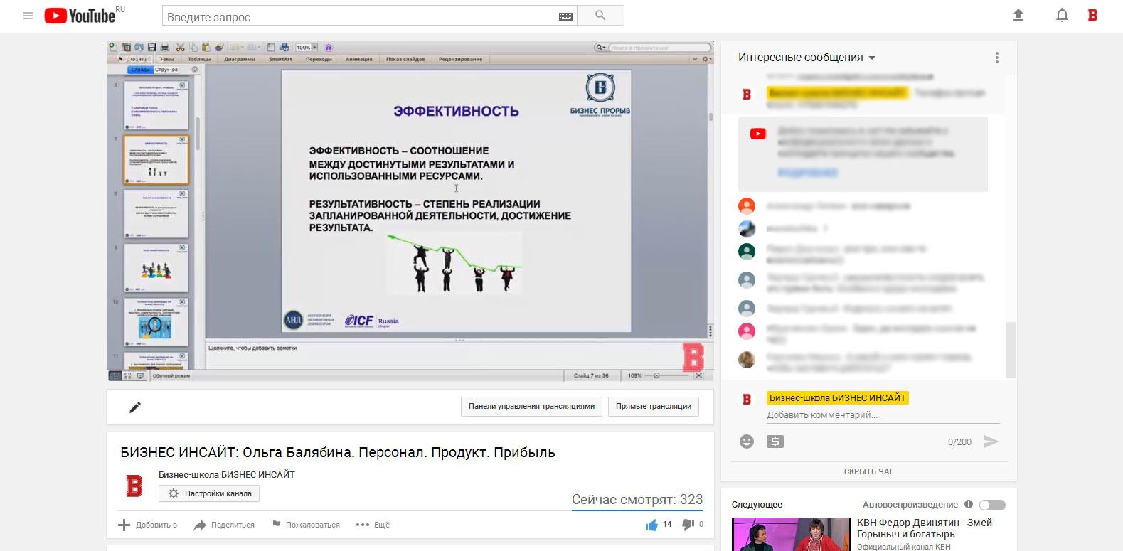 Ольга Балябина провела бесплатный вебинар на площадке БИЗНЕС ИНСАЙТ