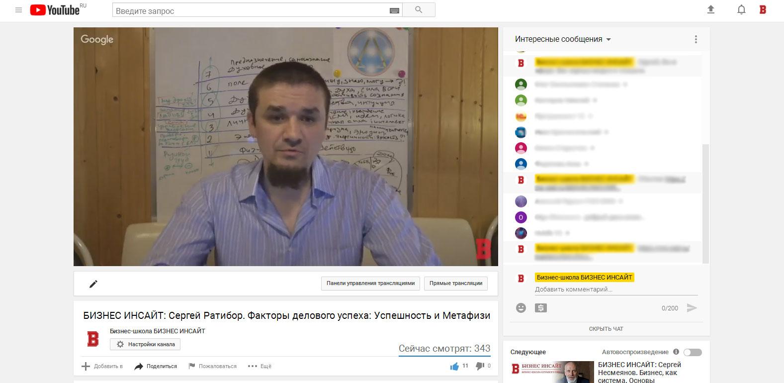 Сергей Ратибор провел открытый (бесплатный) вебинар на площадке БИЗНЕС ИНСАЙТ