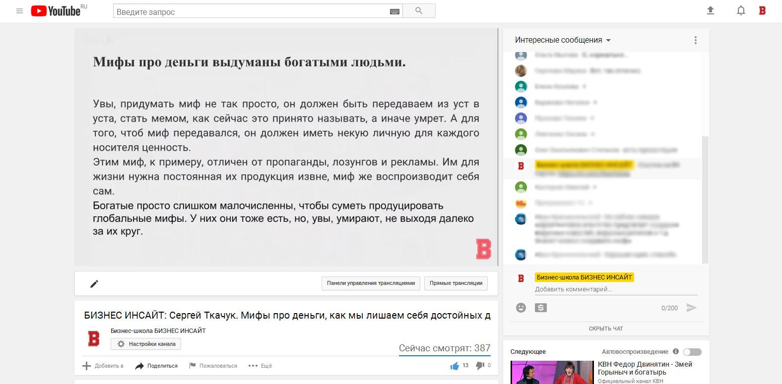 Сергей Ткачук провел открытый (бесплатный) вебинар на площадке БИЗНЕС ИНСАЙТ