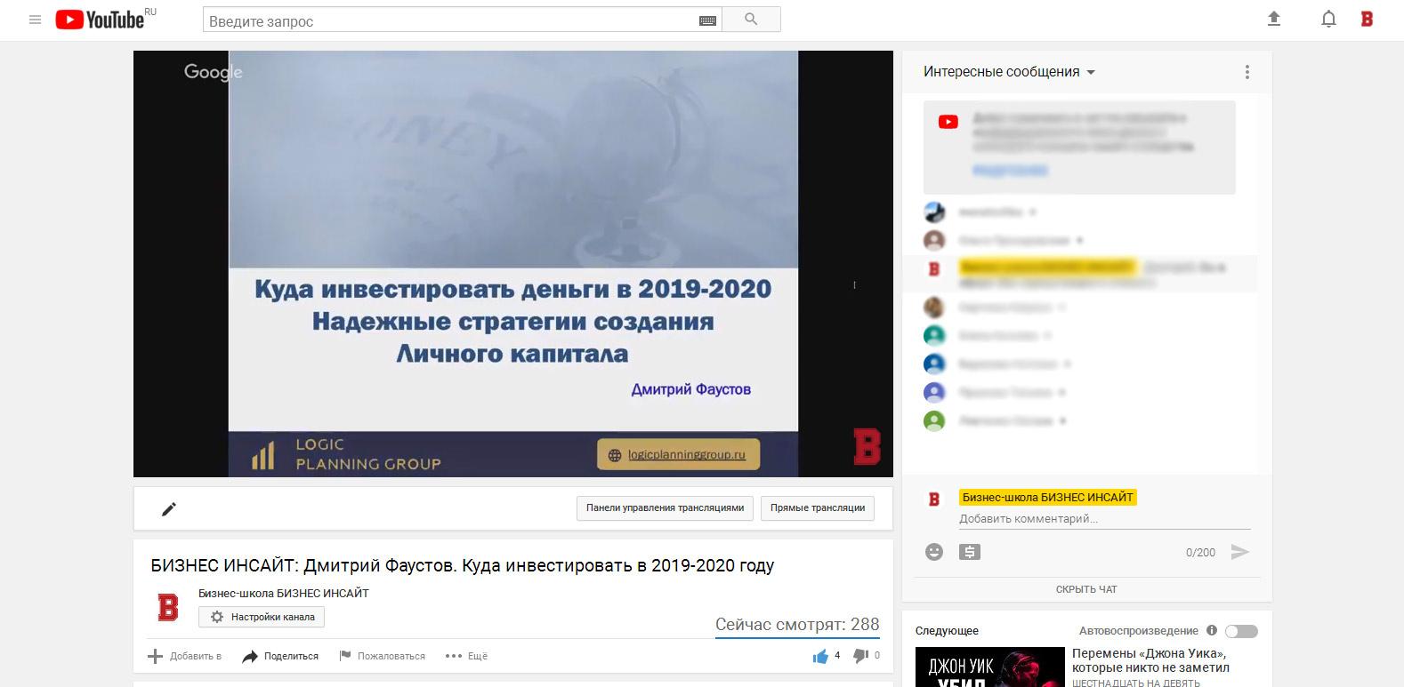 Дмитрий Фаустов провел открытый (бесплатный) вебинар на площадке БИЗНЕС ИНСАЙТ