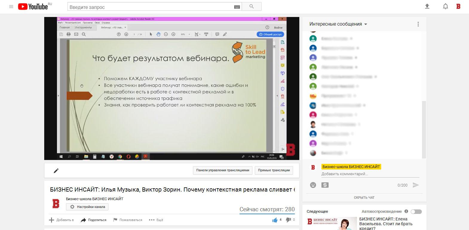 Илья Музыка и Виктор Зорин провели открытый (бесплатный) вебинар на площадке БИЗНЕС ИНСАЙТ