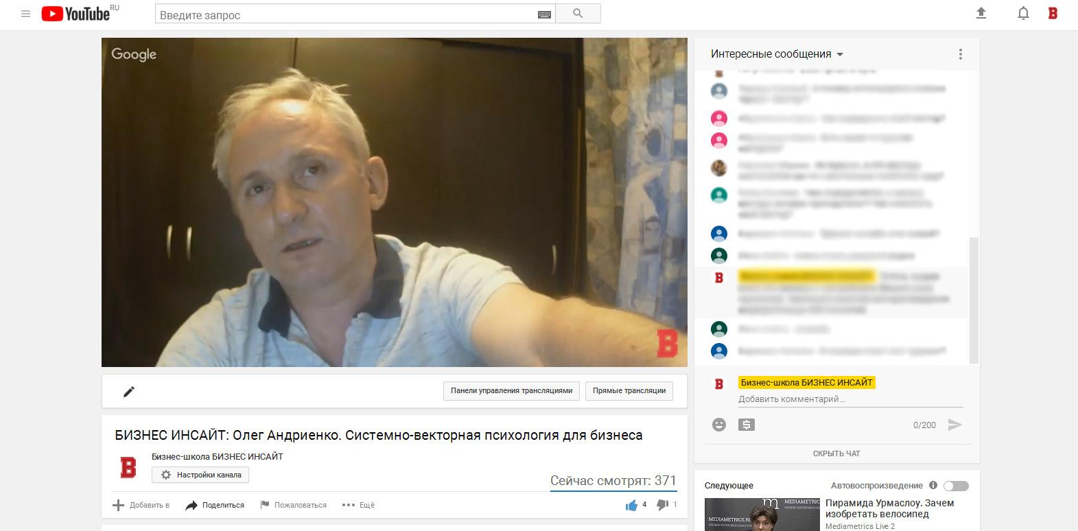 Олег Андриенко провел открытый (бесплатный) вебинар на площадке БИЗНЕС ИНСАЙТ