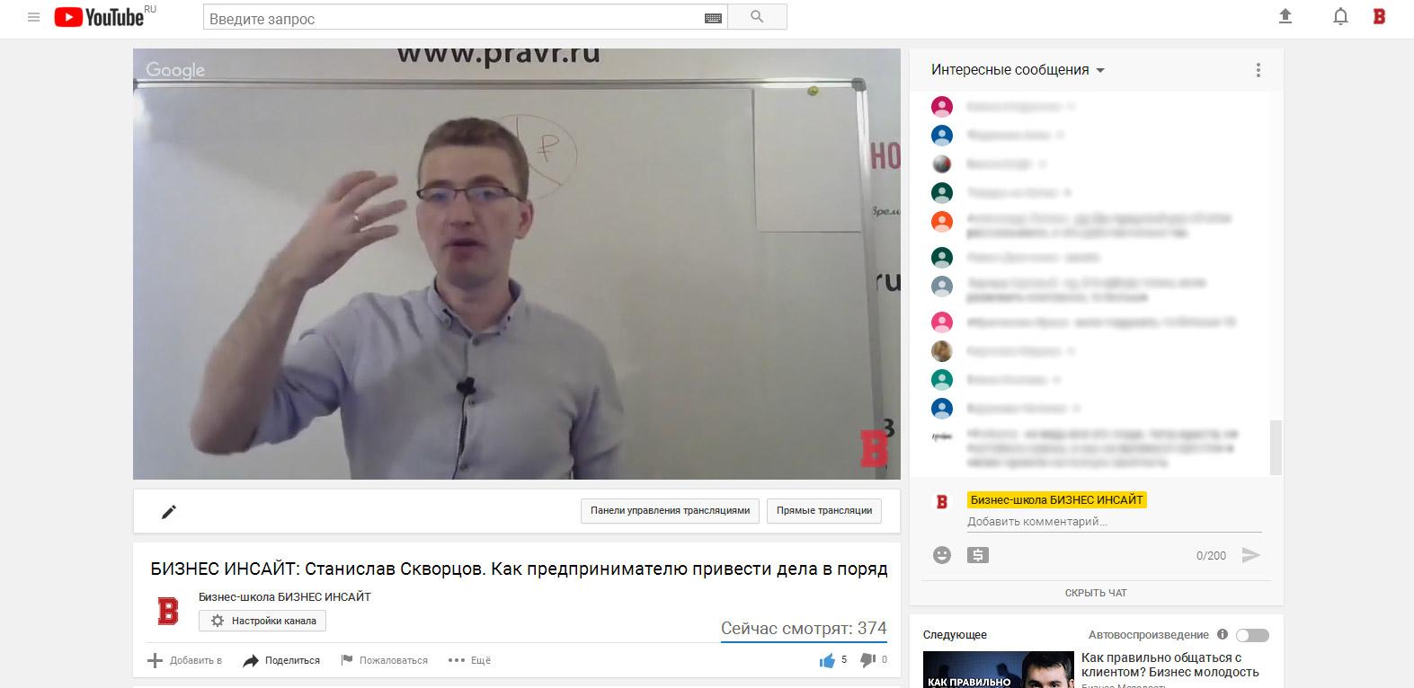Станислав Скворцов провел открытый (бесплатный) вебинар на площадке БИЗНЕС ИНСАЙТ