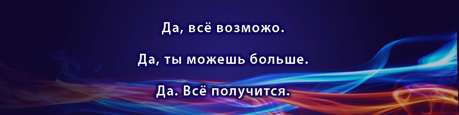 Андрей Кузнецов. Достичь даже невозможных целей: практикум