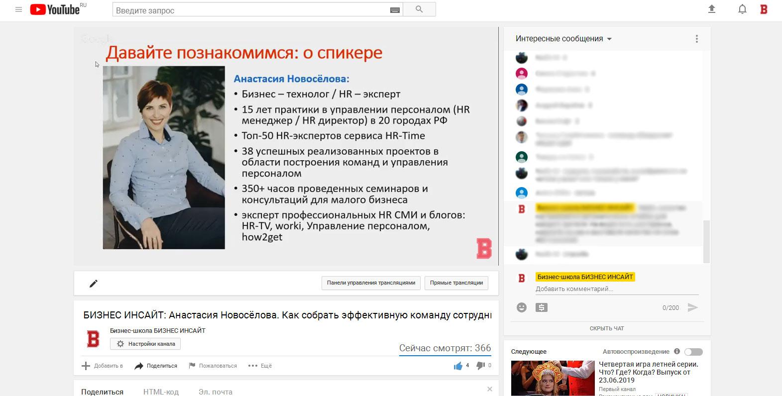 Анастасия Новосёлова провела открытый (бесплатный) вебинар в бизнес-школе БИЗНЕС ИНСАЙТ