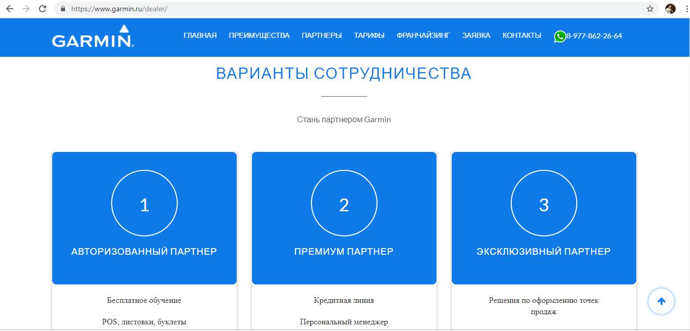Рис. 4. Описание вариантов сотрудничества на странице для франчайзи Garmin
