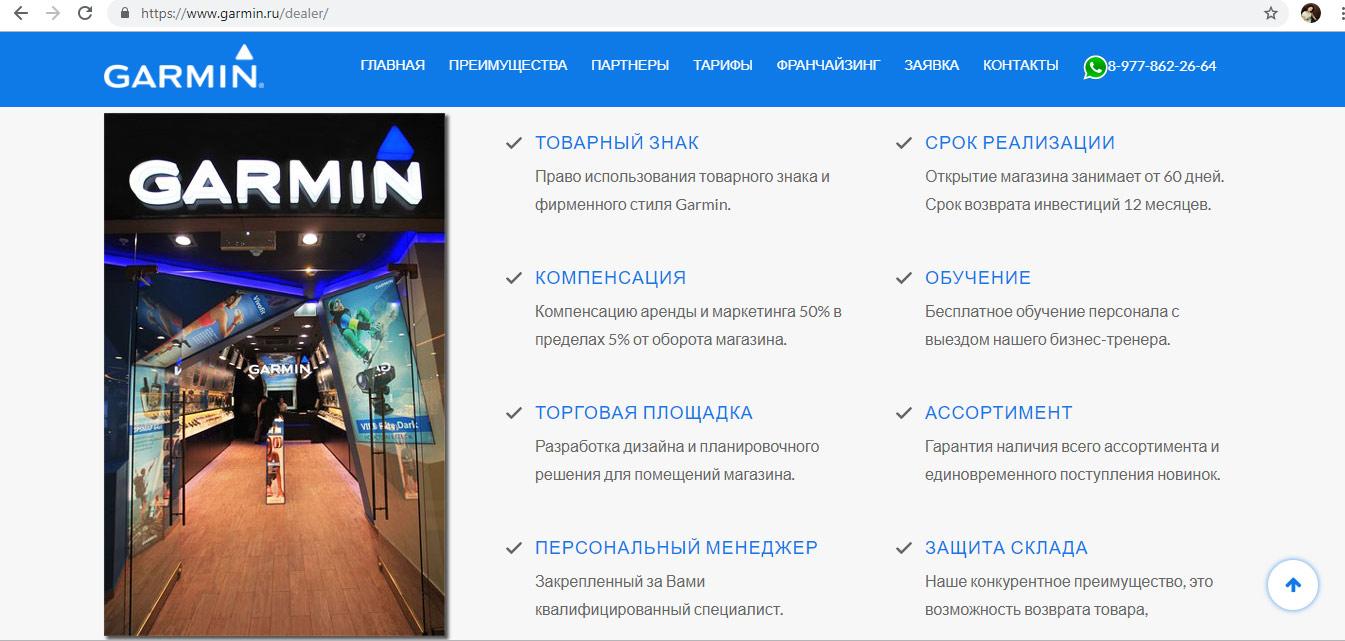 Рис.7 УТП на странице для потенциальных партнеров Garmin
