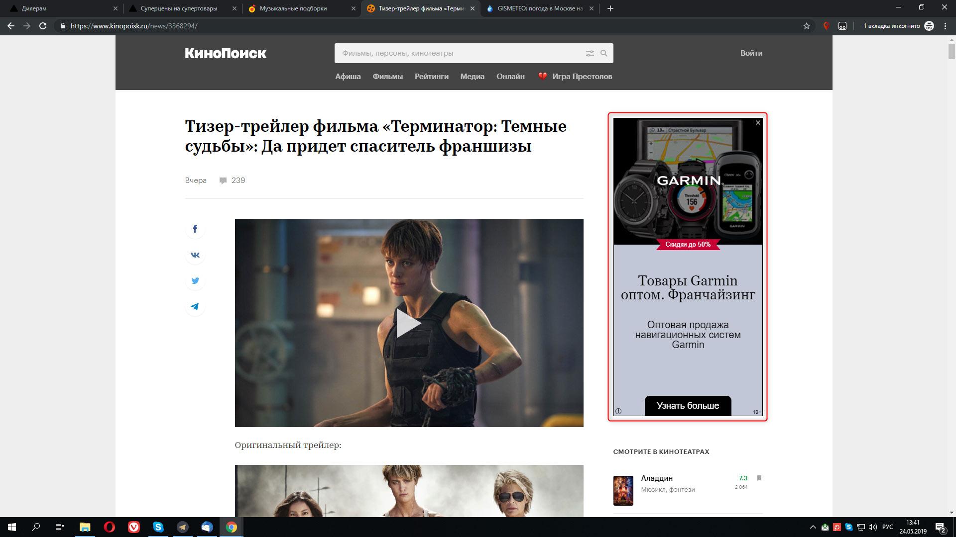 Рис. 8. Пример баннерной рекламы франчайзинга Garmin