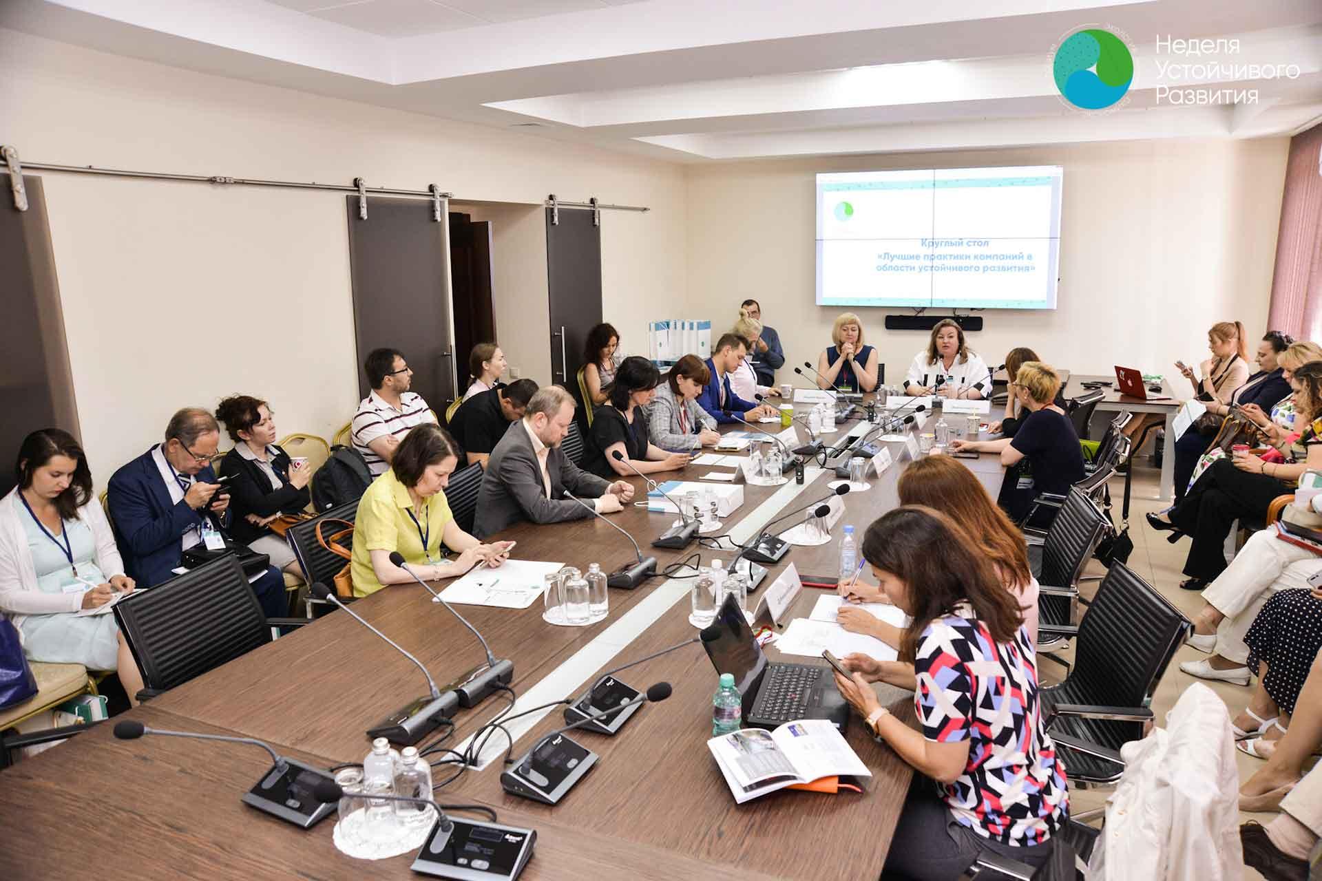 В Москве успешно прошла Неделя Устойчивого Развития 2019