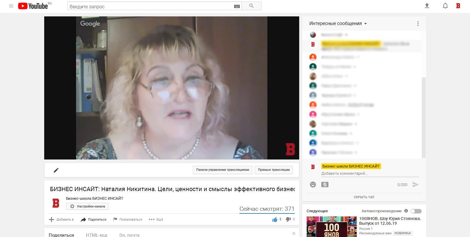 Наталия Никитина провела открытый (бесплатный) вебинар в бизнес-школе БИЗНЕС ИНСАЙТ